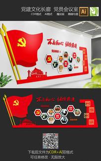 经典党建文化照片墙