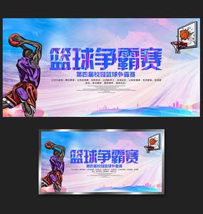 篮球运动宣传海报设计