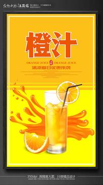 冷饮橙汁优惠来袭海报