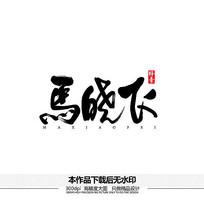 马晓飞矢量书法字体