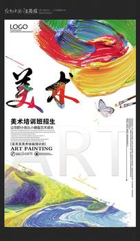 美术培训班招生海报设计