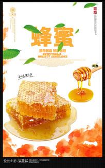 美味蜂蜜海报