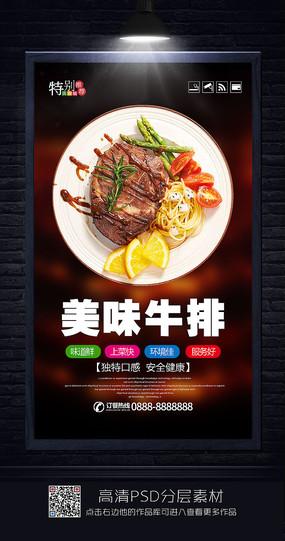 美味牛排宣传海报