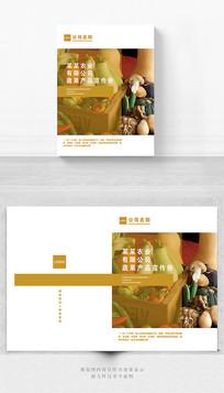 农业蔬果宣传册封面设计