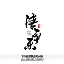 清平乐矢量书法字体