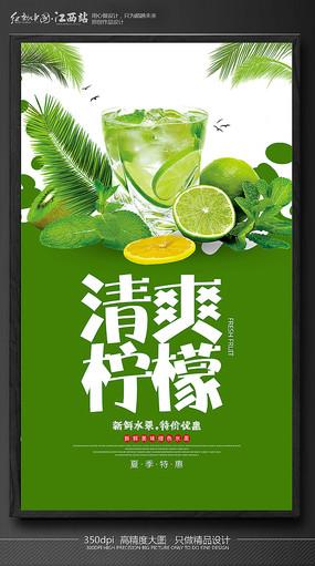 清爽柠檬水海报设计