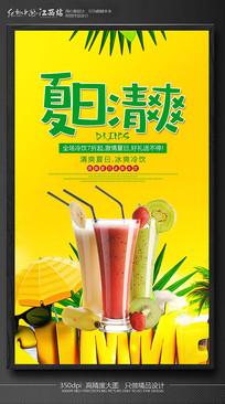 清爽夏日果汁冷饮海报设计