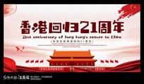 庆香港回归21周年宣传海报