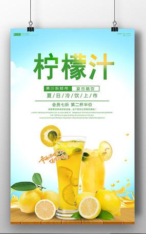 清新简约柠檬汁宣传海报