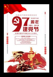 庆祝建党97周年海报