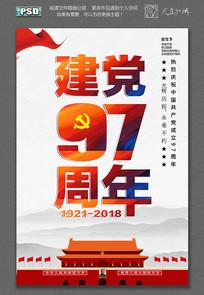 庆祝建党97周年宣传展板