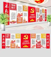 社区党建文化墙党员之家效果图 AI