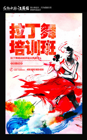 水彩拉丁舞培训班招生海报