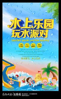 水上乐园玩水派对宣传海报