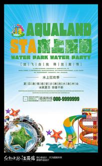 水上乐园宣传海报