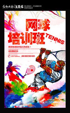 网球培训班招生海报