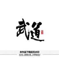 武道矢量书法字体
