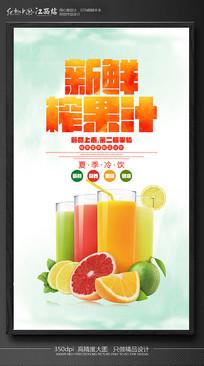 鲜榨果汁冷饮海报