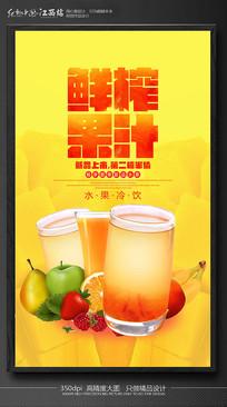 鲜榨水果果汁饮料海报