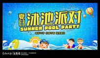 夏日泳池派对宣传海报