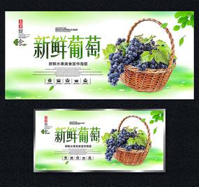 新鲜葡萄促销海报