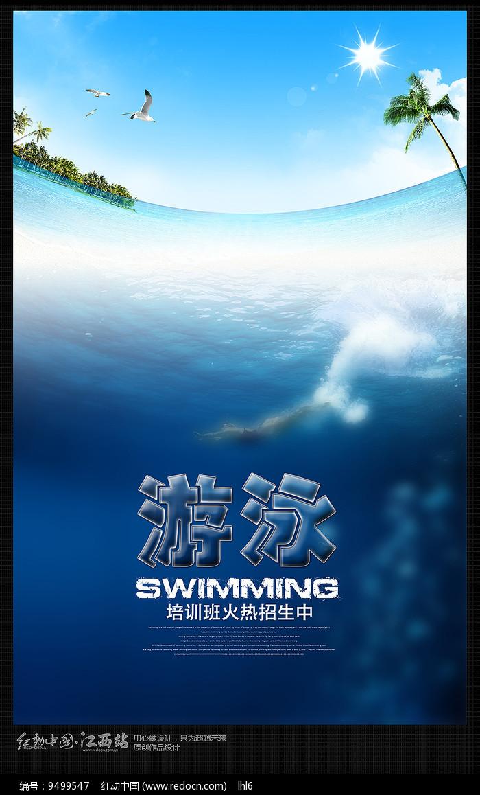 游泳馆招生宣传海报图片