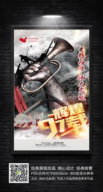 震撼71建党节宣传海报