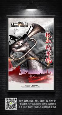 震撼81建军节宣传海报