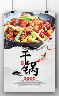 中国风简约干锅美食海报