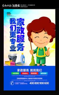 家政服务宣传海报