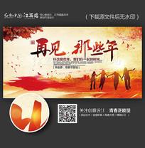 水墨中国风毕业季主题活动海报