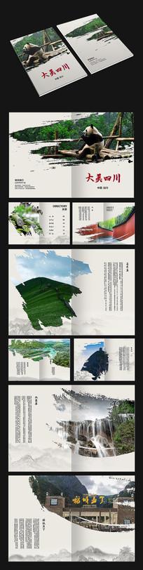 四川旅游画册