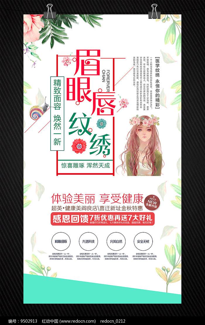 纹绣半永久定妆美容培训海报图片