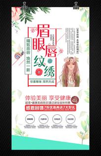 纹绣半永久定妆美容培训海报