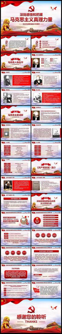 学习重温共产党宣言PPT pptx