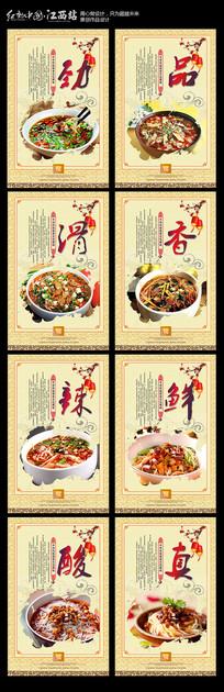 中国风餐饮面食美食文化展板 PSD