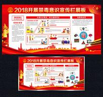 2018国际禁毒日展板