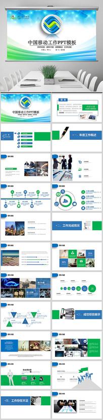 2018中国移动总结PPT