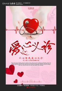爱心义诊海报