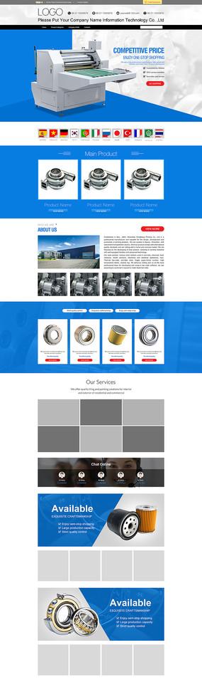 阿里巴巴机械零件国际站首页 PSD