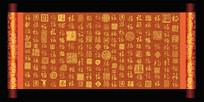 百福图卷轴