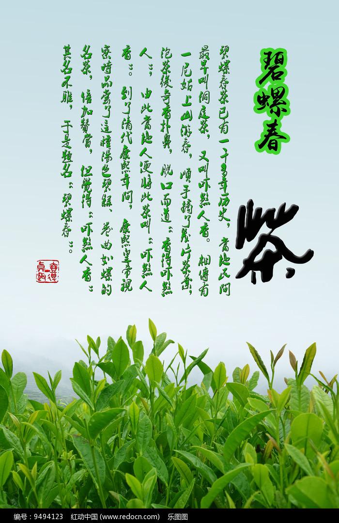 碧螺春茶叶海报图片