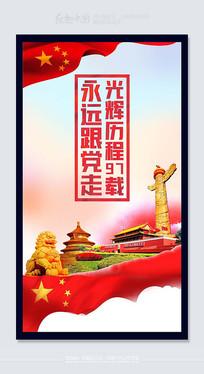 炫彩精品最新七一建党节海报