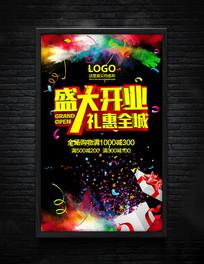 炫彩炫酷盛大开业宣传促销海报
