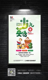 创意少儿英语招生海报设计