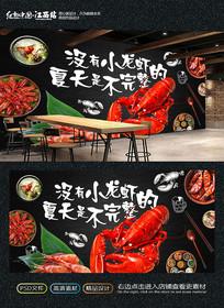 创意小龙虾工装墙