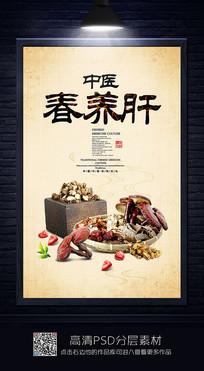 春养肝四季养生宣传海报