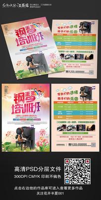 大气钢琴培训招生宣传单