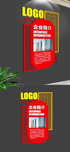 大气古典企业文化墙