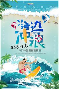 大气时尚海边冲浪旅游海报
